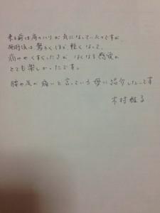 木村 雅子様