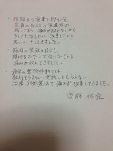 齊藤 佑宜様
