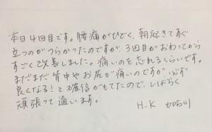 長年の腰痛から解放された 加古川のH・K様