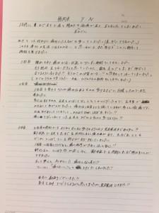 膝痛、29歳子育て中 福岡県のY・Nさん